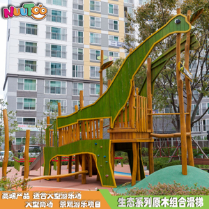 Letu non-standard amusement wood ecological series combination amusement equipment