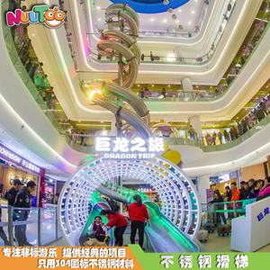 Dragon slides Stainless steel slides Shopping mall stainless steel spiral slides non-standard custom
